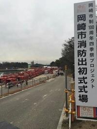 岡崎市消防出初式 2017/01/09 08:40:38
