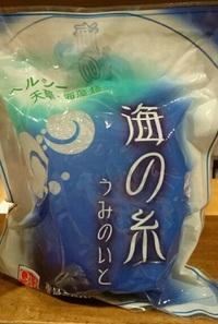 ノンカロリー海藻麺! 2016/12/13 16:46:00
