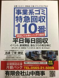 事業系廃棄物110番