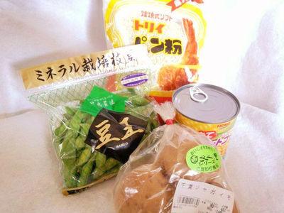 今晩のおかず!枝豆コロッケ!