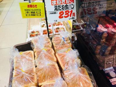 ふわふわ柔らか手作りパン!まねきねこの湯種食パン!