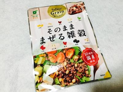 そのまま使えるからアレンジいろいろ国産雑穀米