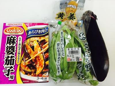 夕方もすらっと美脚に❤簡単平豆レシピ!