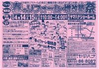 【4/14・15開催!!】 2日間限定 在庫処分市