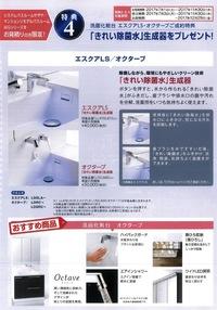 2017年 TOTO新商品&おすすめ商品ショールームフェア開催中!!