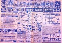 ★4月イベントのお知らせ★