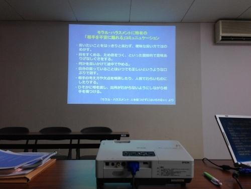 モラル・ハラスメントに関する学習会を終えました。