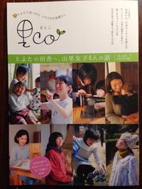 山里女子8人の話   田舎暮らしガイドブック『里co』