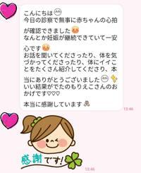 待望の赤ちゃん♡!!   ~妊活・温活・体質改善~ 2017/08/23 00:03:40
