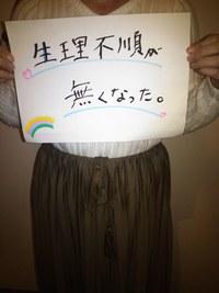 お客様の声☆★~食育・デトックスサロン・温活・妊活・腸活ダイエット・YOSA・よもぎ蒸し
