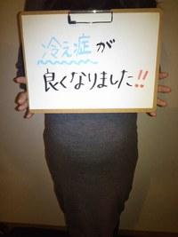 お客様の声☆★~岡崎市・妊婦さん・食育・デトックス・温活・妊活・腸活ダイエット・YOSA・よもぎ蒸し