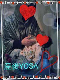 産後YOSA☆★~産後太り・解消・デトックスサロン・温活・妊活・腸活・ダイエット・YOSA・よもぎ蒸し
