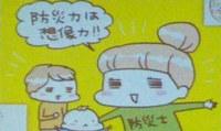 防災セミナー☆★~アベナオミさん・防災士・防災グッツ・地震・津波・子連れでの避難・子持ちの防災グッツ