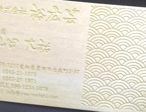 木の名刺 桧名刺