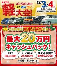 週末12/3(土)4(日)は軽大会&豊田キャンピングカーフェア!!