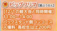 軽大会企画⑩ビッグフリマ(12/1のみ開催)