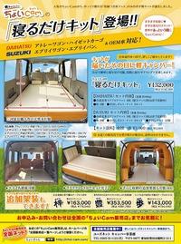 軽&コンパクトキャンピングカーに掲載!