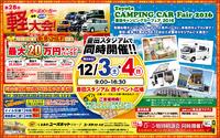 明日12/3(土)から軽大会&豊田キャンピングカーフェア開催!