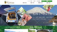 軽キャンパー「ちょいCam」ホームページ一新しました!