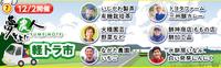 軽大会企画⑦夢農人とよた軽トラ市(12/2のみ開催)