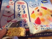 白クマがチョコになったよ