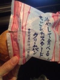 冷やして食べるいちごカスタードクリームパン