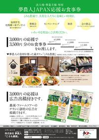 夢農人JAPAN応援お願いします!