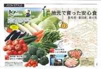 イオンスタイル豊田で夢農人とよたの野菜・豚肉販売!