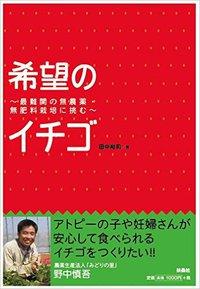 みどりの里 野中さんの「希望のイチゴ」2/6出版!