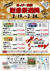 はっぴー農産!2月19日(月)~24日(土)謝恩祭・謝恩祭週間!!
