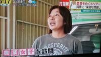 mama's農園が中京テレビの「キャッチ」に登場しました