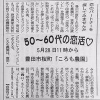4月29日の矢作新報に、恋活イベントが紹介されました。