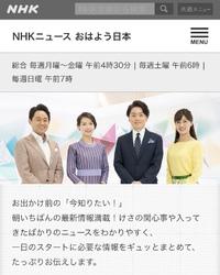 8月22日放送「NHKおはよう日本」を見てください!