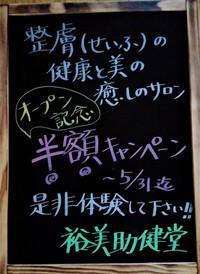 オープン記念!! 半額キャンペーン のお知らせ!!