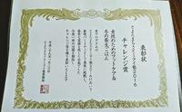 まちさとミライ塾でチャレンジ賞をいただきました!