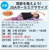 【志賀カルスポ・体験講座のお知らせ!】体感する解剖学とJSAボールエクササイズ