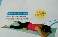 【リラックスできると評判のJSAボールエクササイズ】インストラクターも寝てしまうポジションとは?