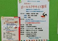 【お知らせ!高橋コミュニティで教室スタート♪】ボールエクササイズで関節と体幹をコンディショニング!