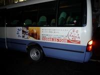 送迎バス! 2009/10/24 12:38:36