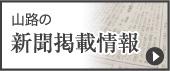 山路の新聞掲載情報