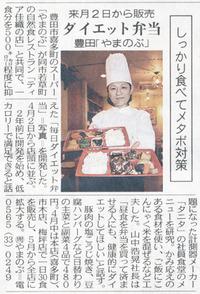 中日新聞に毎日ダイエット弁当♪
