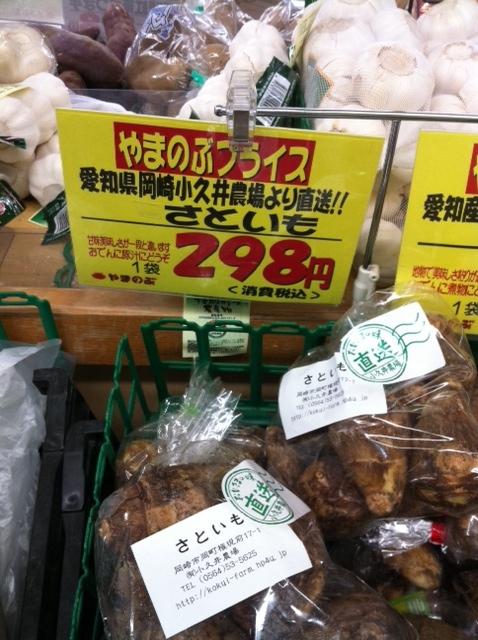 岡崎のほくほく里芋