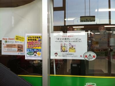 幸せの黄色いハッピとメルマガキャンペーン/やまのぶ若林店