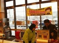 """梅坪店で""""100円もらえるキャンペーン"""" 第二弾!開催!"""