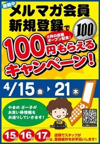 やまのぶ若林店で100円もらえるキャンペーン アゲイン!