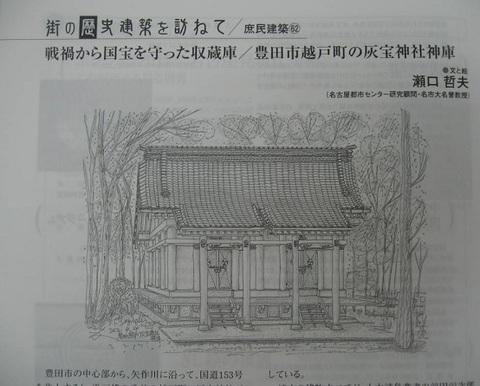 身近な建築探訪~灰宝神社~