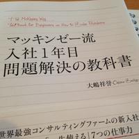 マッキンゼー流 入社1年目問題解決の教科書
