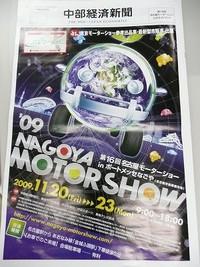 明日から名古屋モーターショー