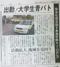 青パト (=^・^=)