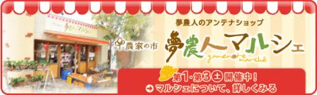 1月19日(土)夢農人マルシェ屋台がいっぱい!